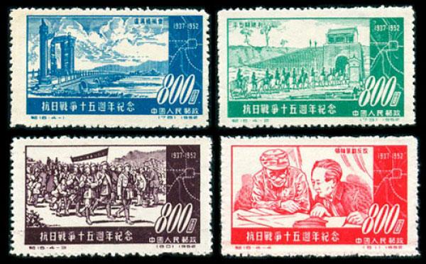 纪16:抗日战争十五周年纪念