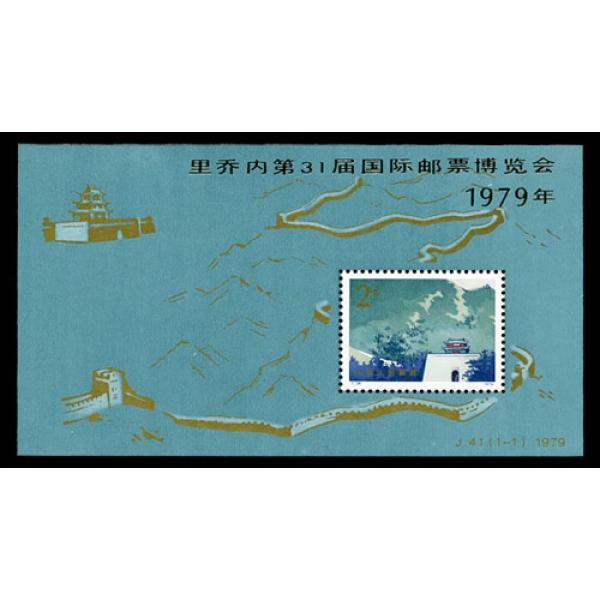 J41M:里乔内第31届国际邮票博览会(小型张)