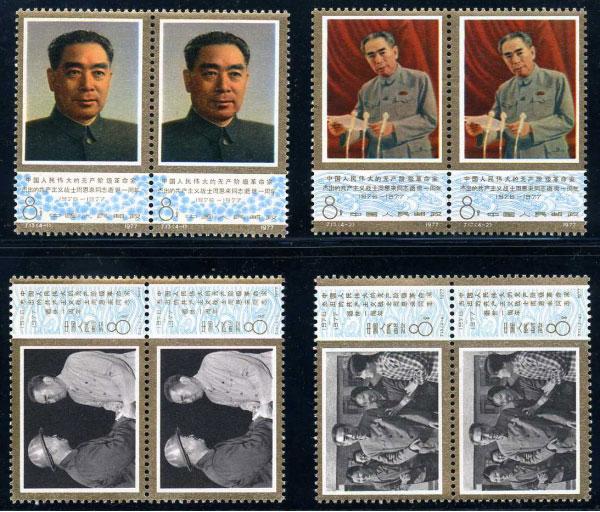 J.13:中国人民伟大的无产阶级革命家、杰出的共产主义战士周恩来同志逝世一周年