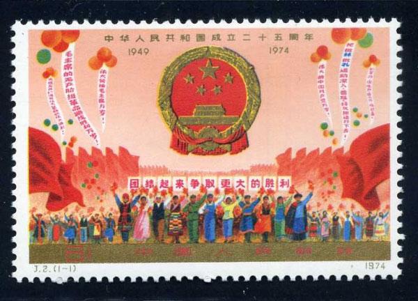 J2:中华人民共和国成立二十五周年(第一组)