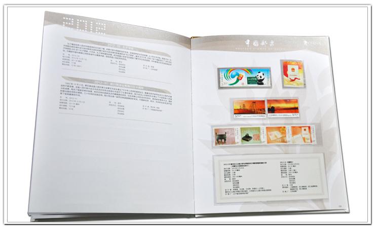 中国集邮总公司 2012邮票年册