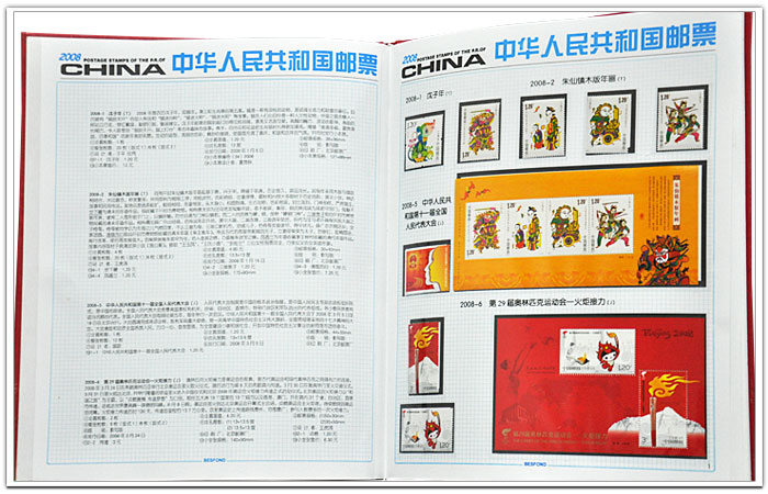 2008邮票年册
