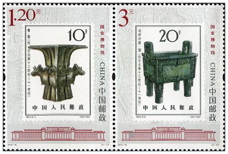 《国家博物馆》特种邮票