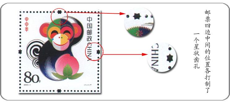 第三轮生肖邮票