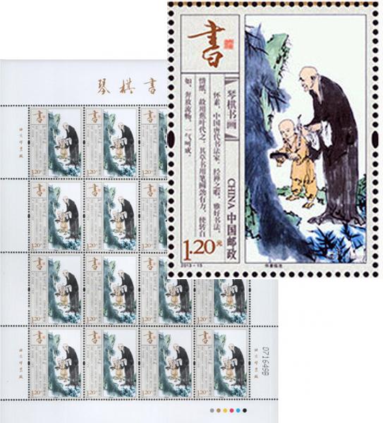 2013-15 琴棋书画特种邮票 大版图片