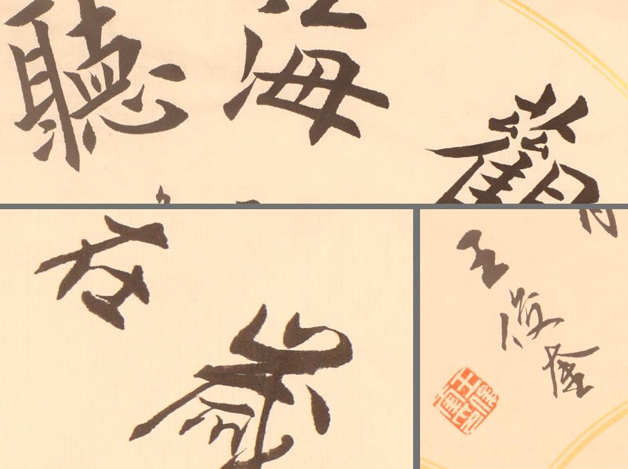 河北省书协会员 王俊奎 楷书《观海听涛》2平尺