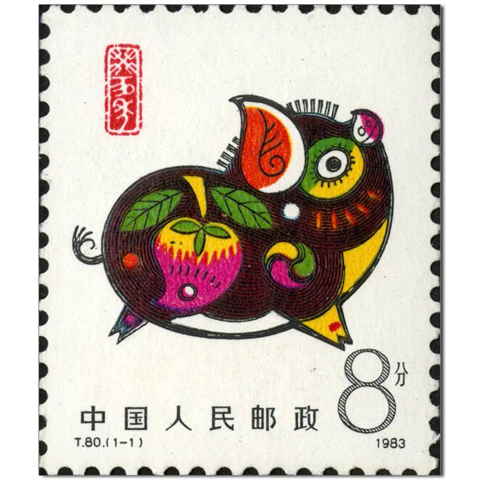 T80:癸亥年 (1983年生肖邮票猪单枚)